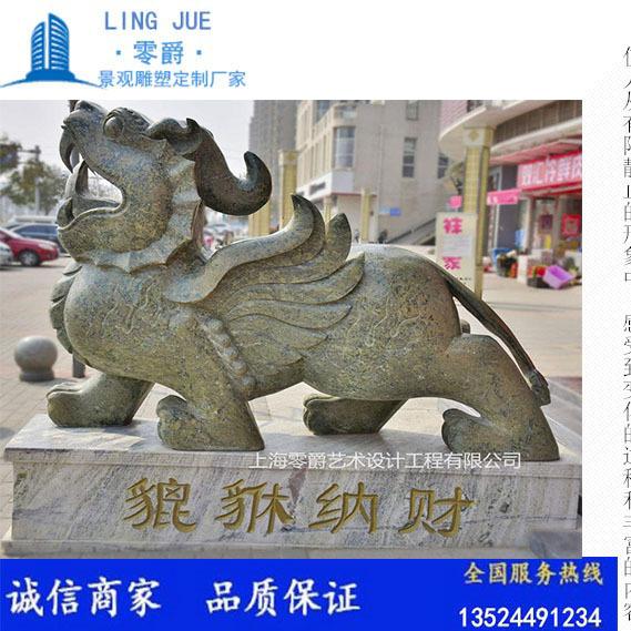 上海零爵旺宅辟邪开光貔貅摆件 镇宅风水摆件 晚霞红石雕设计