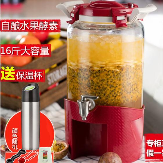 阿波罗发酵桶储酿器 透明玻璃酵素罐瓶带龙头泡菜罐厨房8L公司