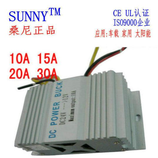 桑尼120W直流降压器24V转12V汽车音响改装电源变换器10A车载变压器