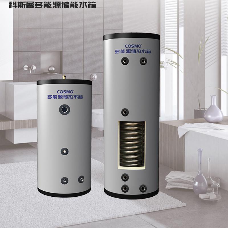 无盘管 单盘管 双盘管 科斯曼cosmo多容量可定制热水箱