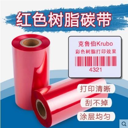 红色全树脂碳带110mm300m不干胶标签pet合成纸打印机彩色碳带