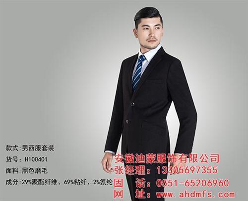 安徽迪蒙(图)|女士职业装|合肥职业装