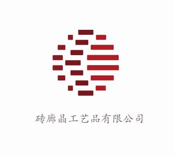 浦江砖廊晶工艺品有限公司