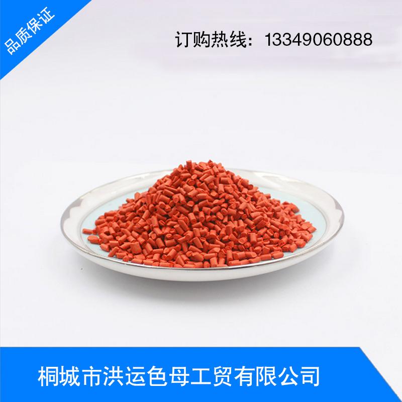 厂家供应 橘红塑料色母料 品质保证