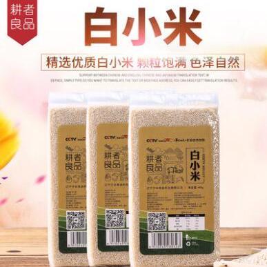 东北特产辽宁朝阳小米 新米白小米杂粮辅食早餐粥原料包邮400g 3盒装
