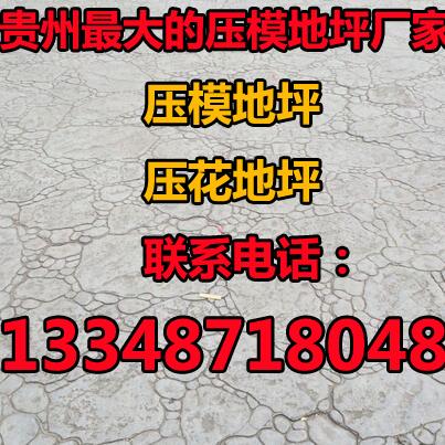遵义压模地坪-遵义艺术压模地坪13348718048