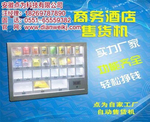 安徽点为科技(在线咨询)、安徽自动售货机、药品自动售货机