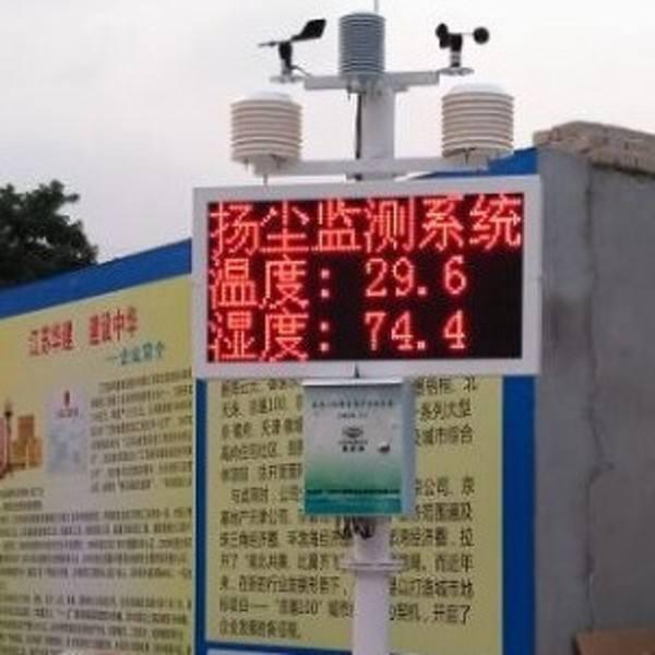 宿迁工地购PM2.5检测仪自测扬尘检测仪沃洁在线监测仪厂家配送