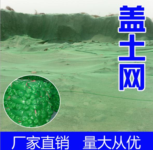 工地盖土网遮阳网防尘网密目网规格齐全绿色盖土阻燃 防尘网柔性防风抑尘网