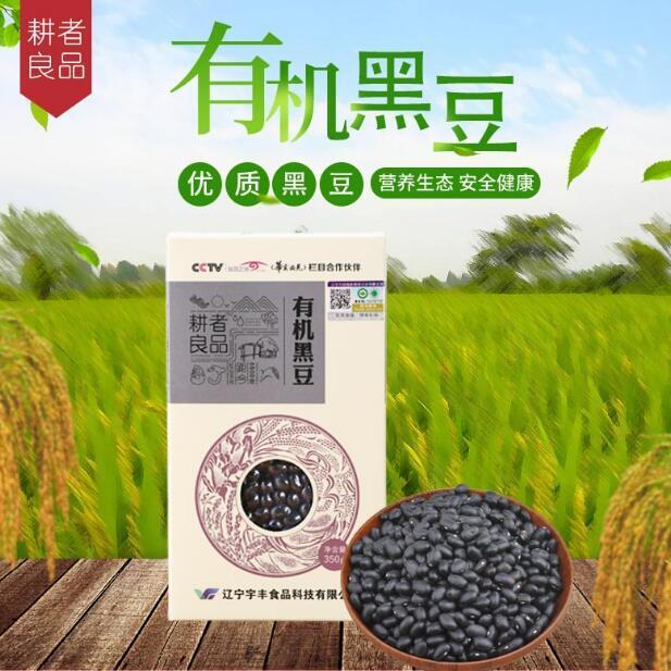 耕者良品豆浆配黄豆东北粗粮 有机黑豆 五谷杂粮真空包装