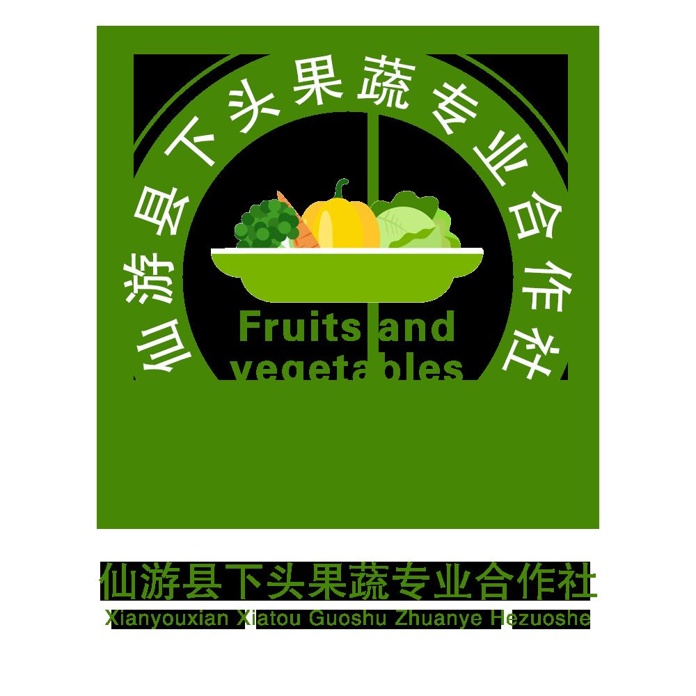 仙游县下头果蔬专业合作社