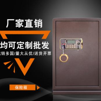供应全钢家用迷你保险柜银行防盗酒店保险箱电子密码锁办公保险柜
