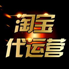 青岛淘宝托管公司网店运营服务商天猫商城装修设计美工客服外包