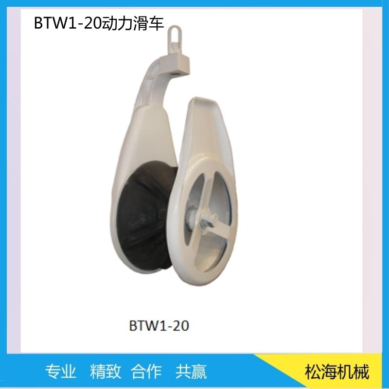 haisunBTW1-20动力滑车 渔业设备 厂家直销