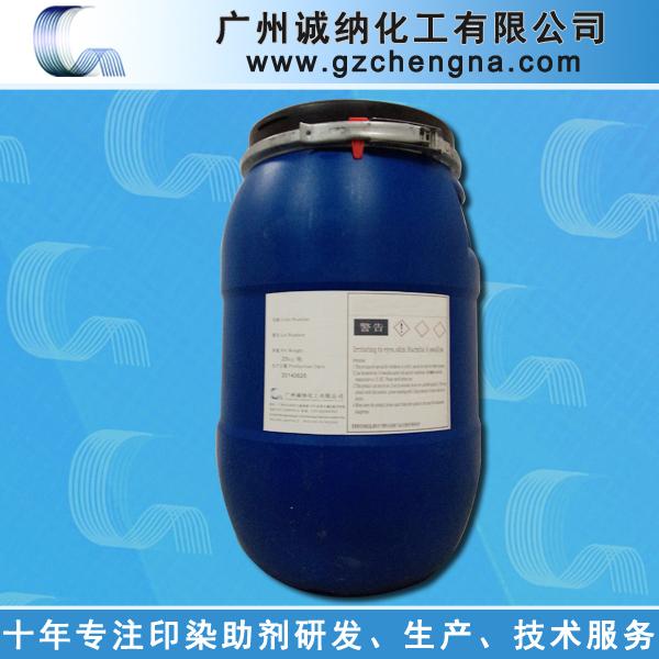 厂家直销优惠供应 防水剂C6