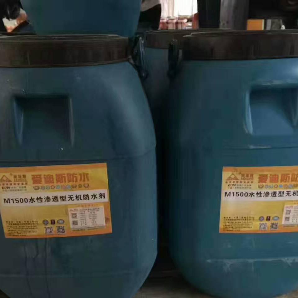 供应泰州M1500水性渗透型无机防水剂