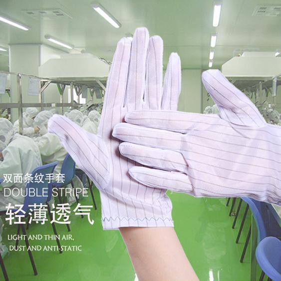 厂家直销防静电条纹手套一次性PVC手套乳胶手套无尘舒适耐洗涤