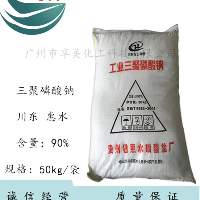 三聚磷酸钠川东惠水原厂原装工业磷酸五钠焦偏磷酸钠STPP三聚磷酸五钠