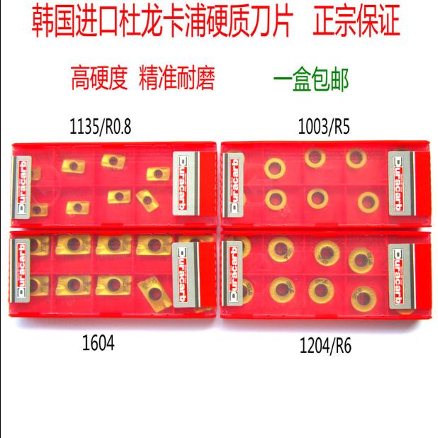 原装正品杜龙卡浦R5R6圆铣刀片