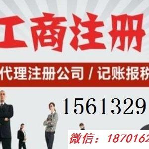 河北代办营业执照涿州提供地址代理记账代办15613291810专业记账