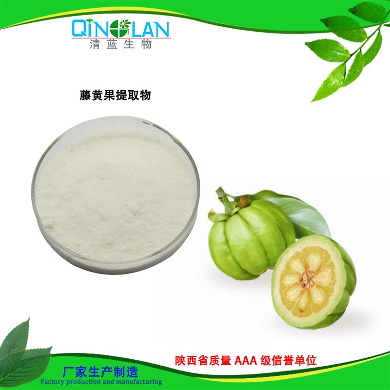 藤黄果提取物 羟基柠檬酸  减肥原料    罗望果粉