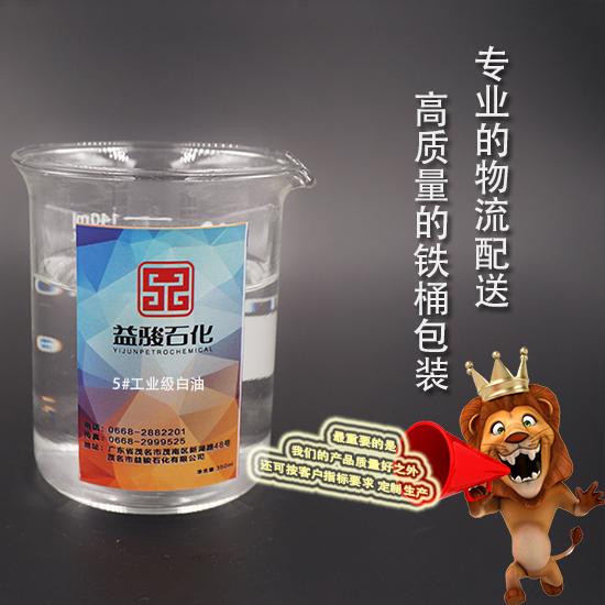 销售茂名石化低粘无色无味优质5号工业级白油