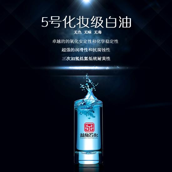 白油专业生产厂家批发零售15号化妆级白油