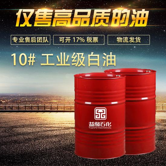 茂名益骏石化10号工业级白油促销价格 桶装槽车仓库直发