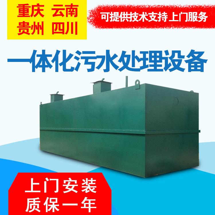 重庆污水处理设备3-50t地埋式一体化生活污水处理成套设备