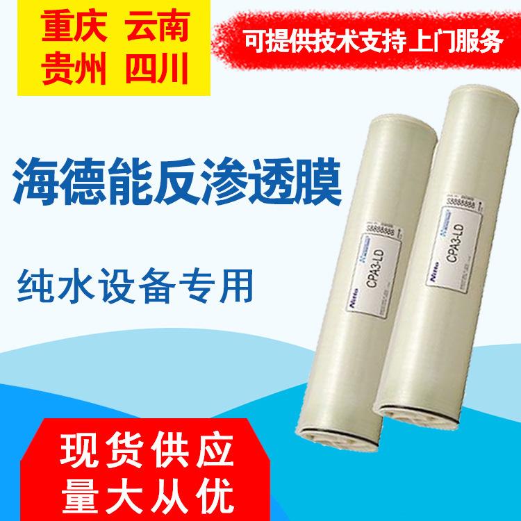 重庆反渗透膜德能膜ESPA1-4040高脱盐率海德能膜