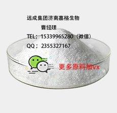 西力士171596-29-5西力士原料现货长期供应