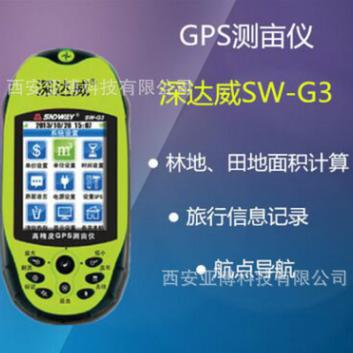 新款SW-G3深达威高精度GPS测亩仪 面积测量仪 田亩测量仪 地亩仪