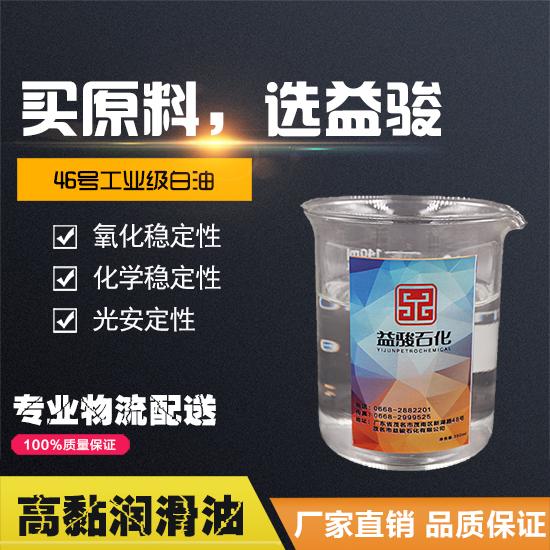 供应茂名石化46号工业级白油 润滑油 无色透明 白油价格