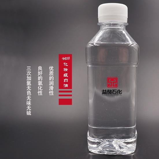 供应茂名石化46号化妆级白油 润滑油 无色透明 白油价格