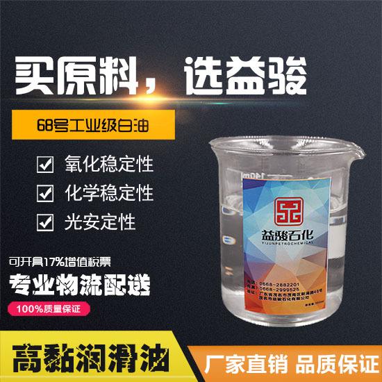 广东优质白油厂家供应68号工业级白油 白油用途