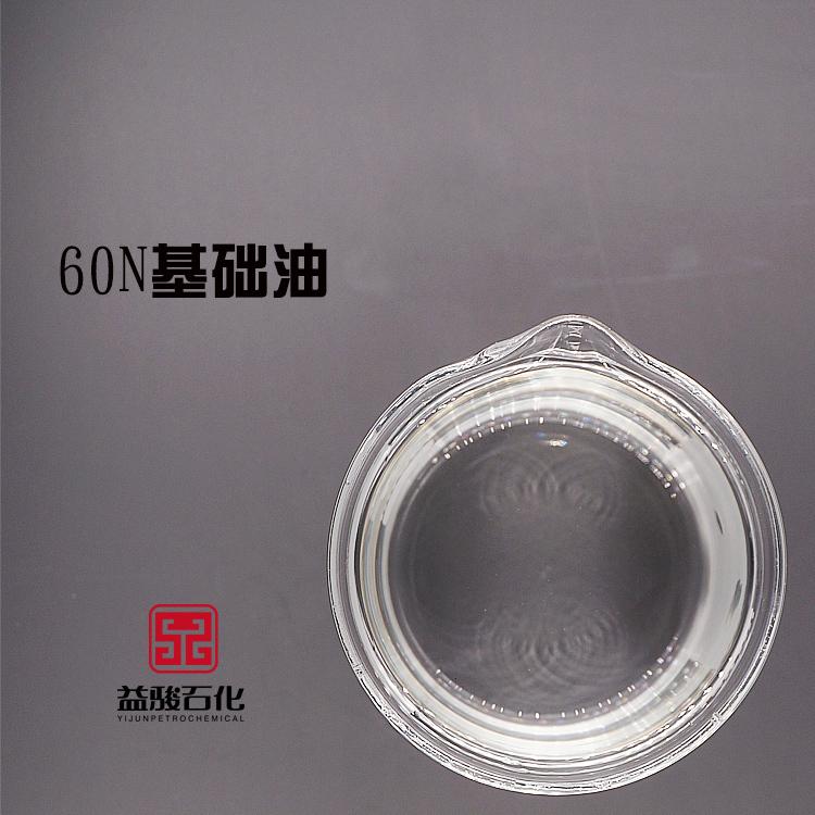 供应茂名石化60N基础油 无色无味透明 基础油用途