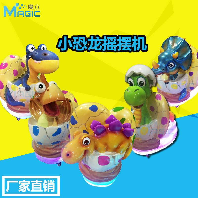 儿童小恐龙摇摆机投币游戏机摇摇车摇摆机生产厂家