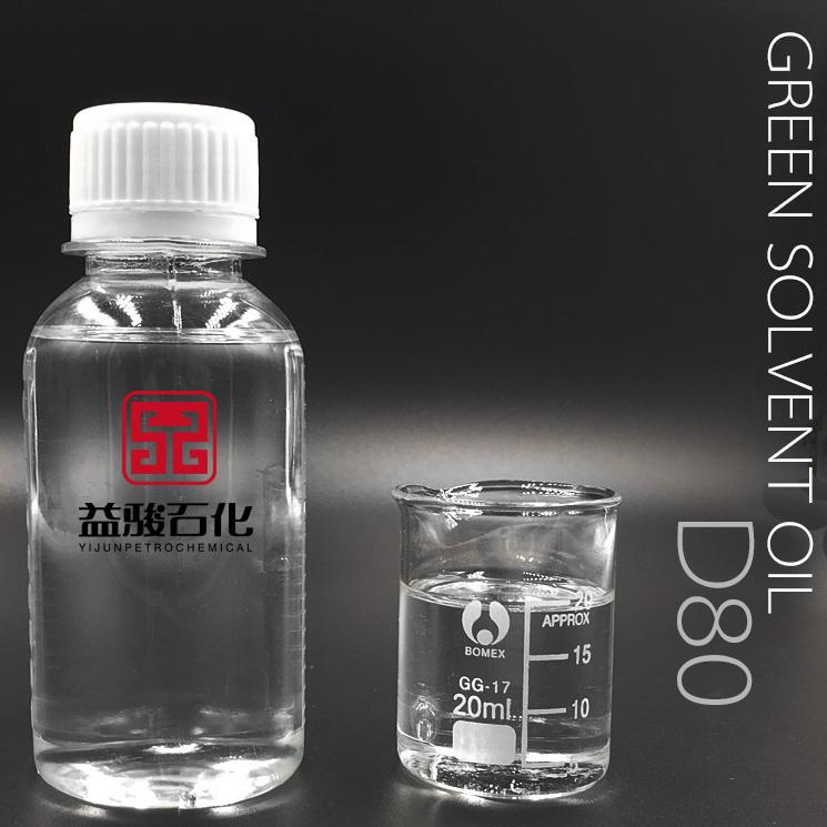 供应价低质优D80溶剂油 无色透明 茂名益骏石化优质的溶剂油供应商