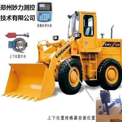 武汉铲车电子秤 黄石新款装载机电子秤 安装好付款