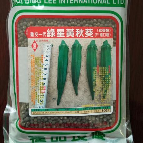香港进口绿星水果秋葵种子