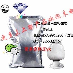 25122-46-7丙酸氯倍他索厂家现货长期供应