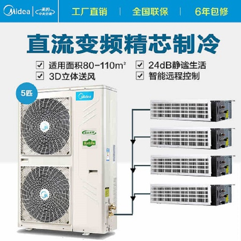 北京美的家庭中央空调美的家庭多联机风管机销售
