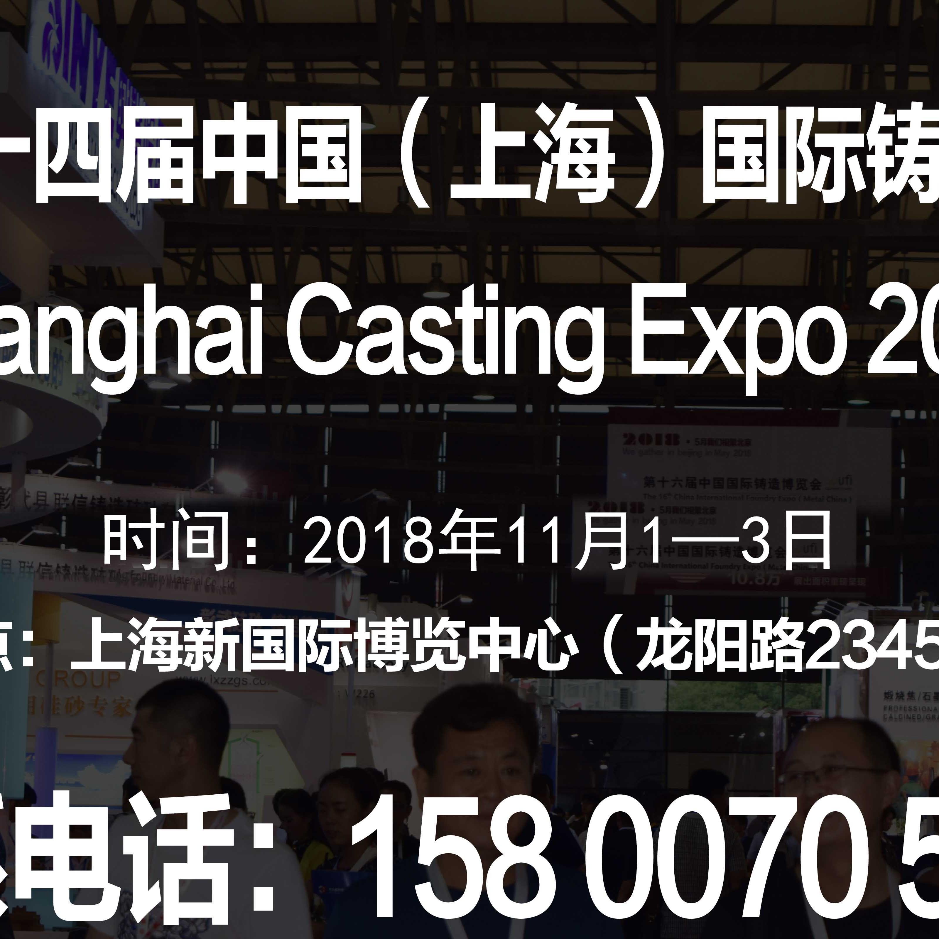 【官网发布】2018第十四届中国(上海)国际压铸展览会
