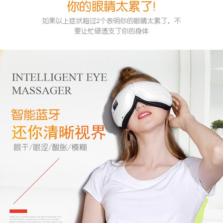 新款智能数码眼部按摩仪静音模式蓝牙功能护眼仪