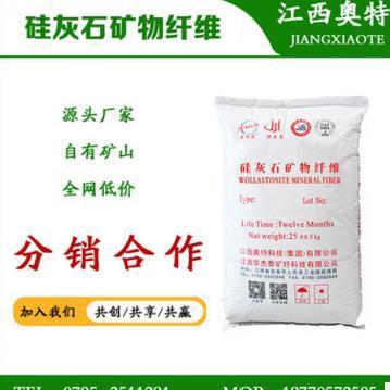 奥特集团厂家直销 高含硅 优质硅酸钙矿纤 板材专用超细硅酸钙