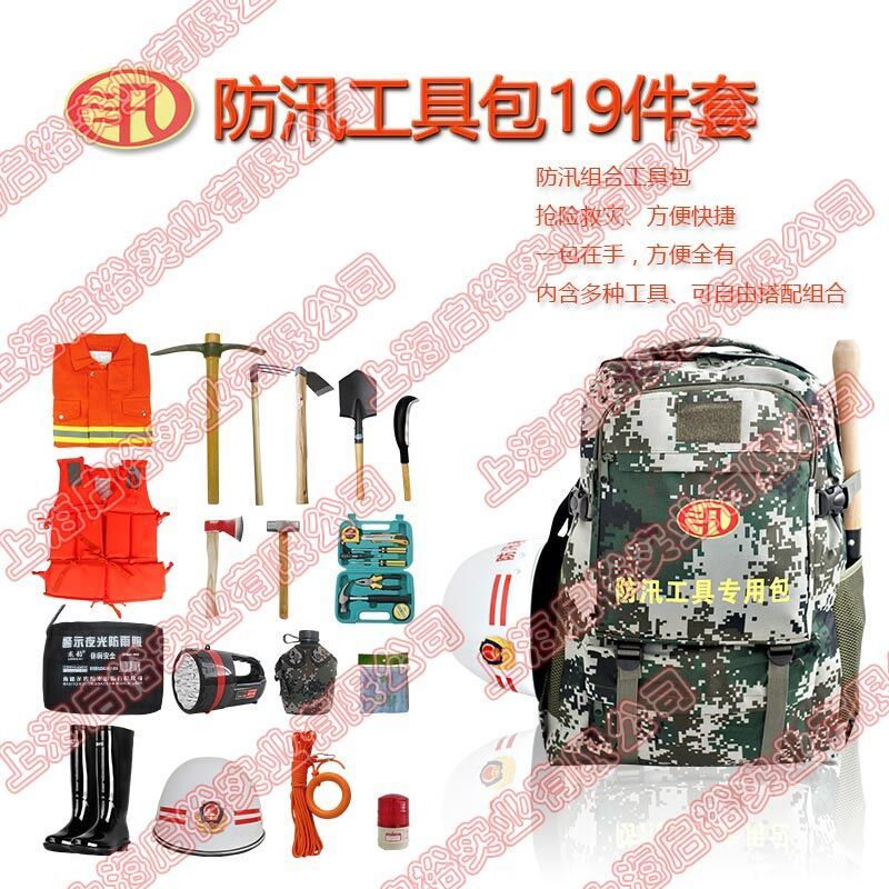 供应启裕HL-016-0715R防汛专用工具19件套