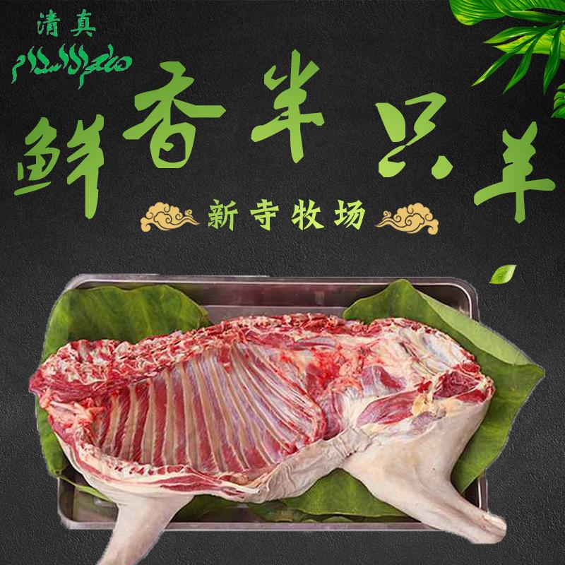 甘肃特产靖远现宰新鲜羊羔肉半只15斤