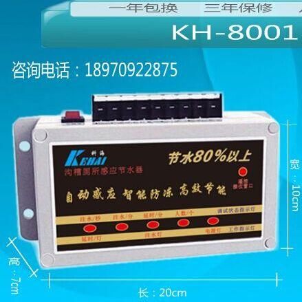 节水器|厕所节水设备|节水控制器|沟槽感应节水器