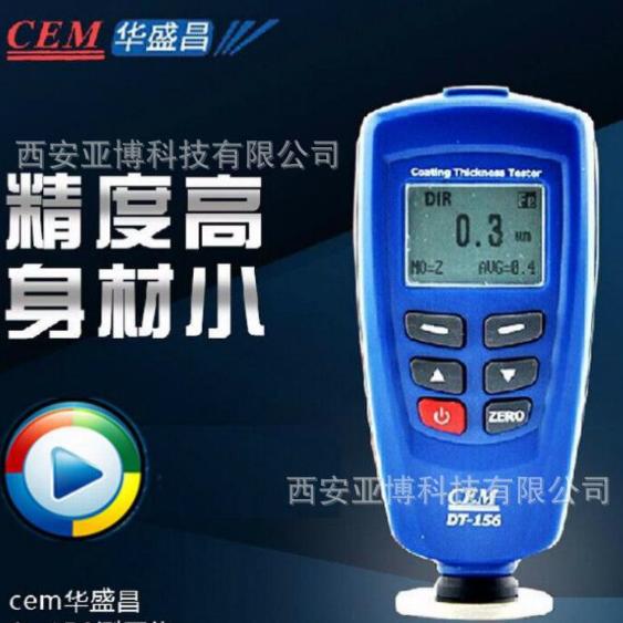 西安供应CEM华盛昌DT-156油漆膜涂层测厚仪 厚度测量仪测厚规