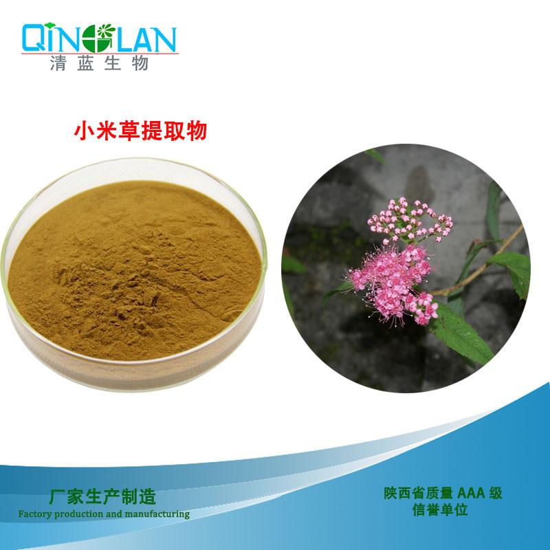小米草提取物10:1 小米草浓缩粉20:1 天然植物提取 香草花提取物 多种规格 心木涕区蒺(藏名)